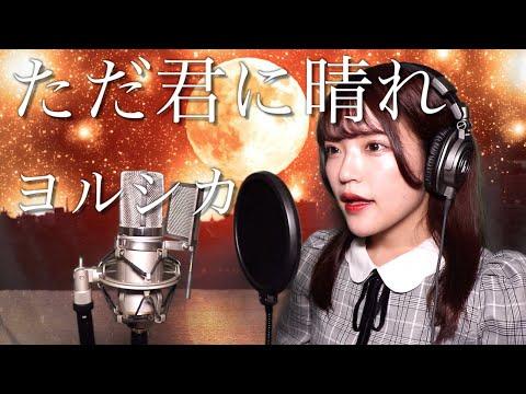 【歌詞付き】ただ君に晴れ / ヨルシカ Yorushika - Just A Sunny Day For You  N-buna / カラオケ 音源  Cover カバーフル Ver. 歌ってみた