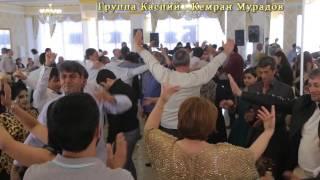 Группа Штул Банкетные залы Тимур Темиров лезгинские песни махачкала свадьба 2016 лезгинская песня