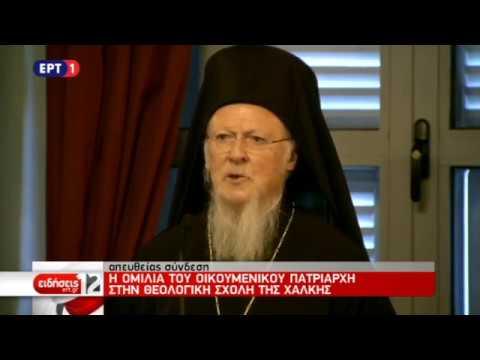 Στο έργο και το πνεύμα της Θεολογικής Σχολής της Χάλκης αναφέρθηκε ο Βαρθολομαίος