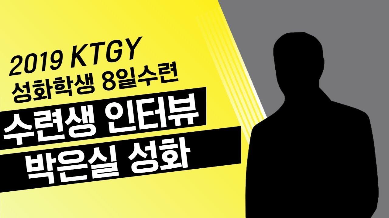 2019 KTGY 하계특별 성화학생 8일수련 인터뷰 [박은실]