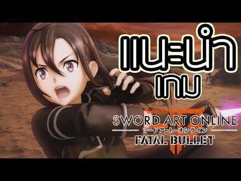 แนะนำเกม Sword Art Online : Fatal Bullet คุ้มมั้ยถ้าจะซื้อ (FGI 01)