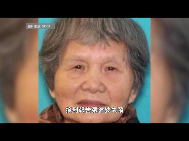 灣區:法醫署證實兩月前發現屍體 列治文區華裔失蹤老婦