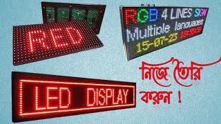 How to make a digital led sign board | How to make a led text display।Led display Bangla Tutorial