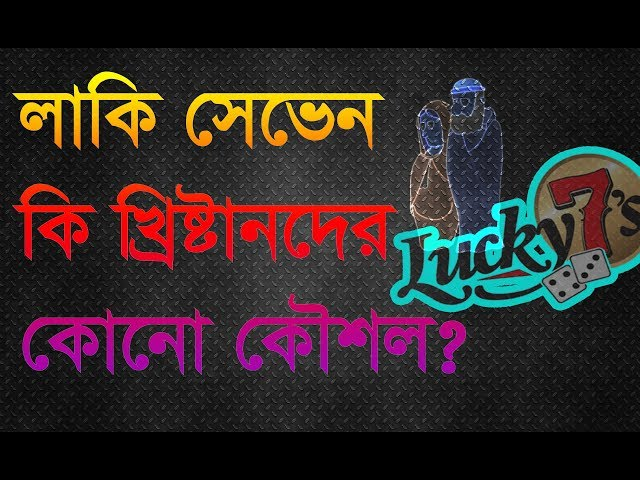 What is Lucky 7 (Seven) | ???? ????? ???? ???? ?????? | Bangla Logical Answer