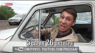 Камчатский городовой 5-я серия 12+