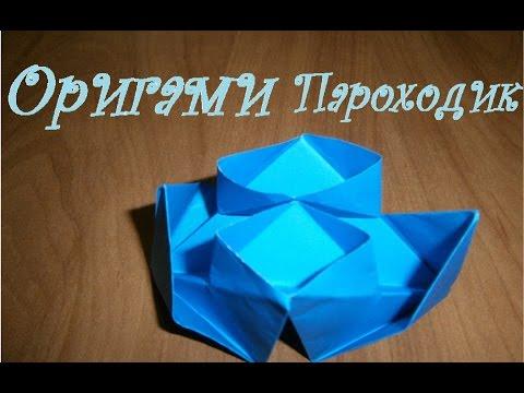 видео: Оригами Пароходик