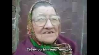 Черт Зовет бабушку поссать)