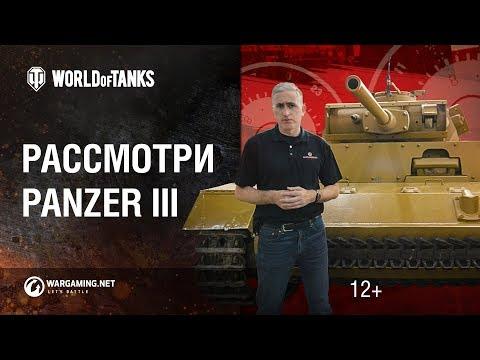 Загляни в танк Panzer III В командирской рубке. Часть 1