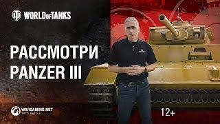 Зазирни в танк Panzer III В командирській рубці. Частина 1