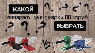 Обзор: Аппараты для сварки пластиковых труб: сравнение, как соединять трубы? | sima-land.ru