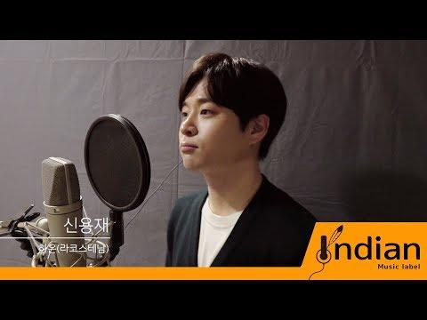 Indian Label ㅣ하은(라코스테남) 신용재(Shin Yong Jae) Studio Live