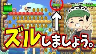 【マリオメーカー】ズルしまくり!普通に行くのが馬鹿らしくなるスピードラン【実況プレイ】 thumbnail
