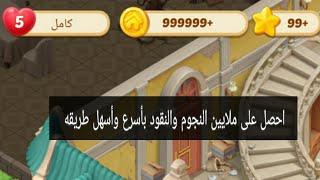 افضل طريقة لتنزيل لعبة قصر ماتشنجتون مهكرة || نجوم ونقود حقيقية ١٠٠% screenshot 1