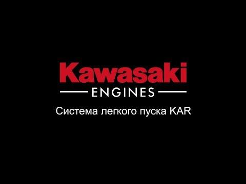 Cовременный стартер Kawasaki легкого запуска