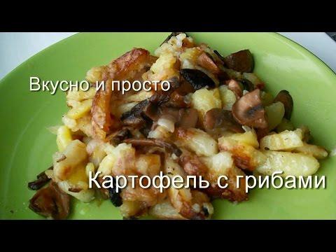 Вкусно и просто:  Картофель жаренный с грибами . Пошаговый рецепт с видео.