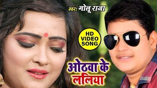 Golu Raja का सबसे हिट रोमांटिक गाना 2019   Othwa Ke Laliya -2   Prithavi Raj   Bhojpuri Video Song