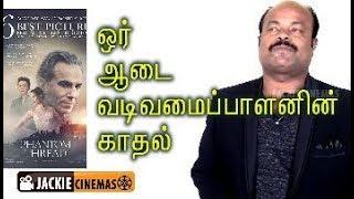 Phantom Thread (2017) Movie review in Tamil by Jackiesekar   #Jackiecinemas #Tamilmoviereview