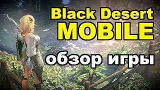 Black Desert Mobile (MMORPG - ИГРЫ) - 🎮Обзор игры 🎮 Чем отличается от BDO