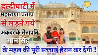 अंदर-देखो-रानियों-के-बेडरूम-बाथरूम-और-कूलर-Aamer-kila-Fort-Jaipur-Rajasthan-Tour-history