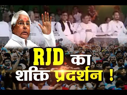 Lalu Rally Live: Thousands Gather in Patna for RJD Rally - 2