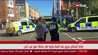 لقطات حية من محيط انفجار حاوية في محطة مترو أنفاق غرب لندن