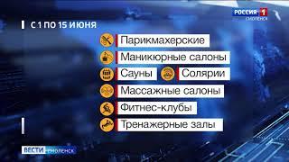 Смоленск ужесточает режим ограничений в период пандемии коронавируса