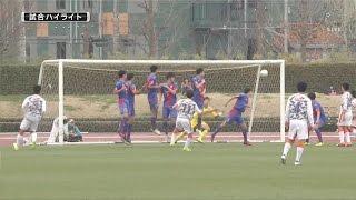 高円宮杯U-18サッカーリーグ2017プレミアリーグ 第1節 FC東京U-18×清水...