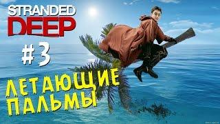 Летающие Пальмы - Stranded Deep #3