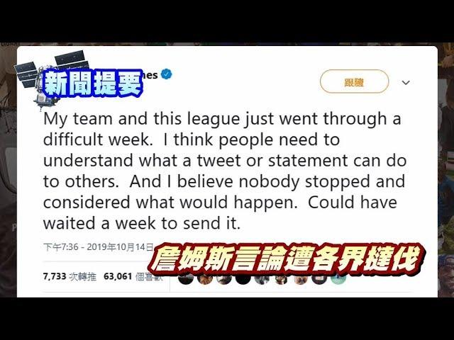 華語晚間新聞10152019