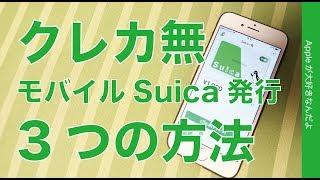 新入学シーズン!2019年版・クレジットカード無しでiPhoneのモバイルSuicaを発行する3つの方法