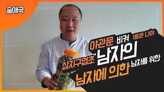 삼지구엽초효능  야관문 보다 강하다  아직도 야관문 드…