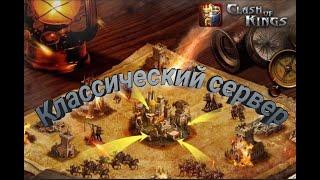 Clash of Kings: Классический сервер большой обзор. Плюсы и минусы, стоит ли в это играть?