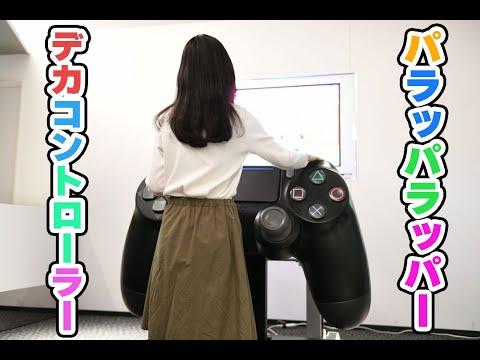 PS4版「パラッパラッパー」を「デカコントローラー」でプレイするとこうなる