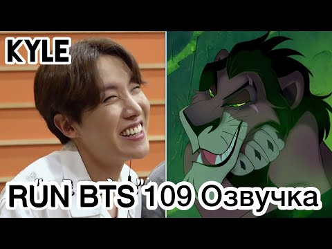 [Озвучка by Kyle] RUN BTS - 109 Эпизод  \