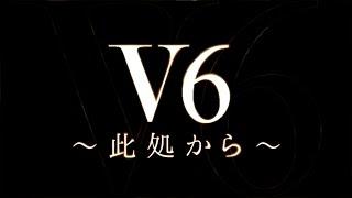 V6/〜此処から〜(ベストアルバム 『SUPER Very best』初回生産A盤収録曲)