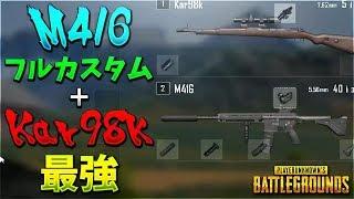 M416フルカスタムとKar98kの組み合わせがPUBG最強【KUN】