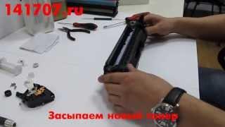 Инструкция по заправке картриджа HP 05A, 49A, 53A, 80A(Инструкция по разборке и заправке картриджа 05А (CE505A) Интернет-магазин http://Cart-Pro.ru/, 2013-05-16T10:19:12.000Z)