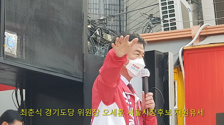 최춘식/경기도당 위원장/포천,가평 국회의원/ 오세훈 서울시장후보 지원유세/직캠/신촌역