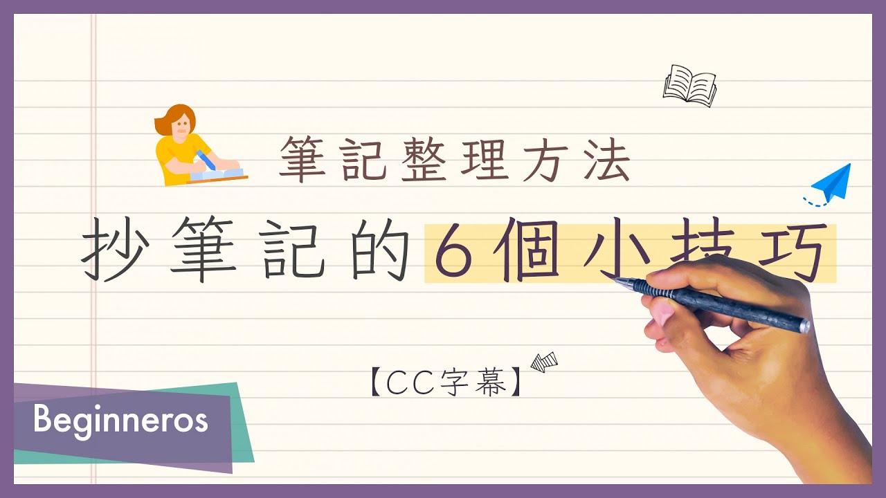 【筆記教學】筆記整理方法:抄筆記的6個小技巧|Beginneros