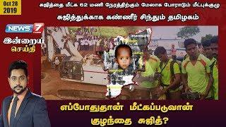 Indraiya Seithi 28-10-2019 News 7 Tamil