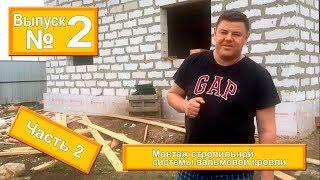 видео Вальмовая стропильная система: технология строительства