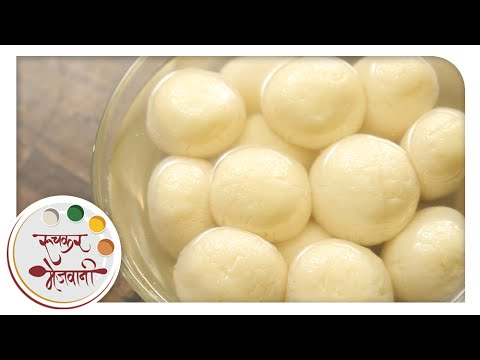 Rasgulla | Traditional Bengali Sweet | Homemade Indian Dessert | Recipe by Archana in Marathi