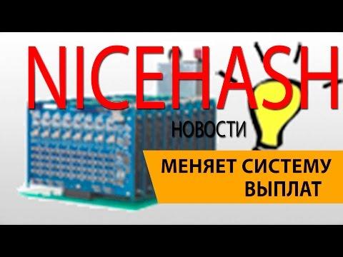 НОВОСТИ: NiceHash меняет систему выплат