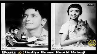 Gudiya Humse Roothi Rahogi | Lata Mangeshkar | Music -Laxmikant Pyarelal |  Dosti, 1964.