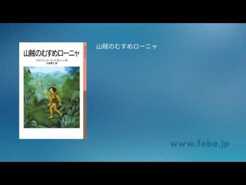 この動画は、オーディオブック「 山賊のむすめローニャ 」のサンプル音声です。 音声のつづきは、オーディオブック配信サービス「FeBe(フィー...