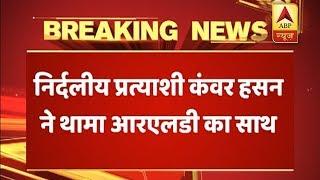 Kairana By-Polls: Independent Candidate Kanwar Hasan Joins RLD | ABP News