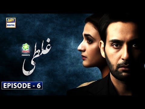 Ghalati Episode 6 | Presented by Ariel | ARY Digital Drama | 23rd Jan 2020