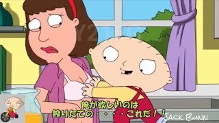 【ファミリーガイ】子役ステューウィー、コカイン中毒? 日本語字幕 Family Guy