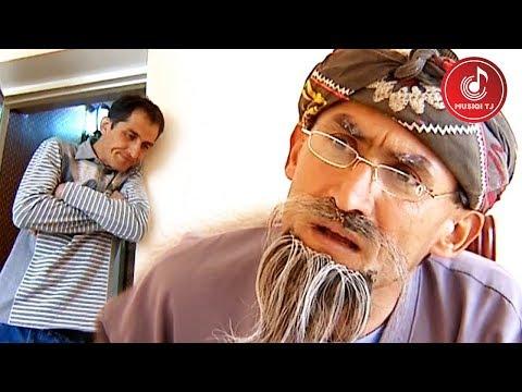 Махфилоро - Профессор | Сахначаи Хачви