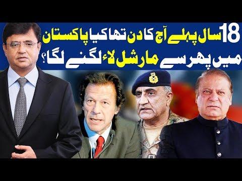 Dunya Kamran Khan Ke Sath - 12 October 2017 - Dunya News